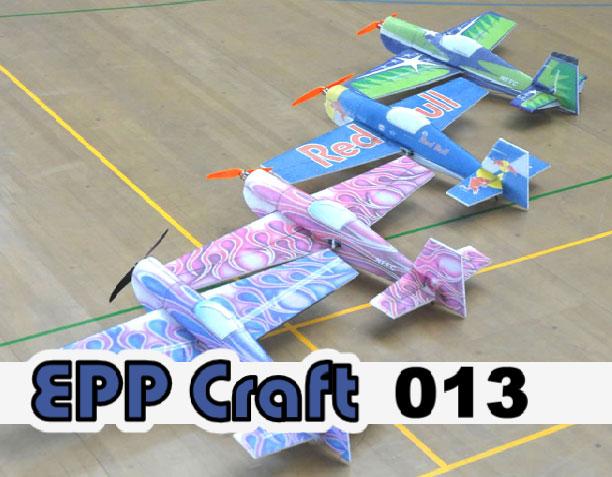 EPPクラフト013:エ�..