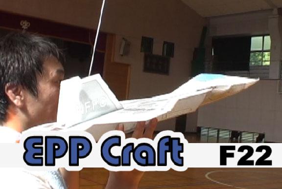 EPPクラフト;F22ラ�..